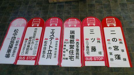 立川バス「ジャンク市」、方向幕やバス停盤面などが販売される