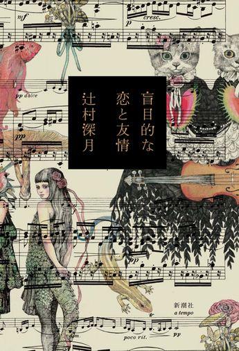 辻村深月さんの新刊「盲目的な恋と友情」(新潮社、1,620円)