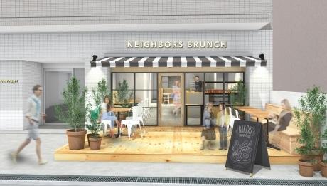 1階に併設するベーカリーカフェ「NEIGHBORS BRUNCH with パンとエスプレッソと」外観イメージ