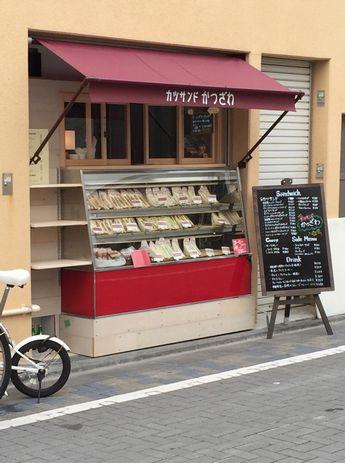 昭島のブックカフェ「マルベリーフィールド」のサンドイッチのテークアウト専門窓口「カツサンド かつざわ」