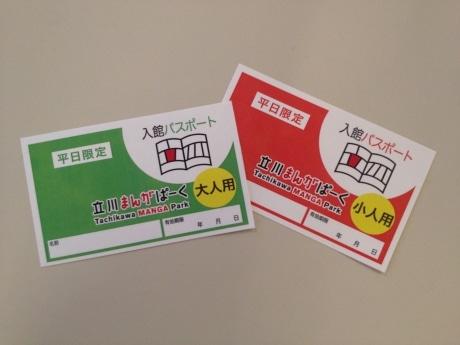 「平日限定入館パスポート」入館時にパスポートを提示すると入場カードが発行されれる。