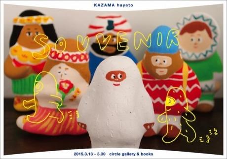 風間隼人さんが制作した石粉粘土の人形約20種、45点以上を展示・販売する