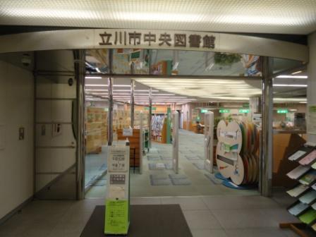 立川駅に近い立川中央図書館の正面玄関