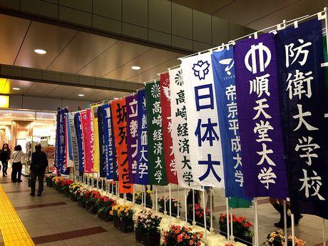 立川駅自由通路に掲出された各大学ののぼり旗