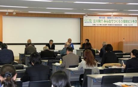 立川商工会議所ECOイノベーション推進協議会が開催した環境シンポジウムの様子