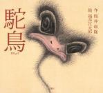 国分寺の日本画家・福井江太郎さんが絵本出版 原作は筒井康隆さん「駝鳥」