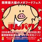 昭和記念公園で「まんパク」開催決定 5月12日から19日間