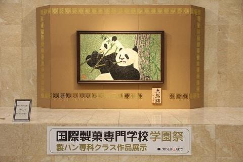 立川高島屋で製菓学校の学園祭 「日中友好」テーマにしたパンの大型絵画も