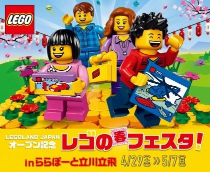LEGO, the LEGO logo and LEGOLAND are trademarks of the LEGO Group.&copy2017 The LEGO Group.
