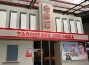 「立川名画座通り映画祭」開催へ 自主制作短編映画48作品上映、コンペも