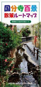 国分寺市で「深ク掘ル・国分寺・まち歩き」 「国分寺百景」を訪ね歩く