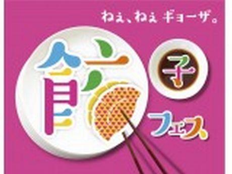 昭和記念公園で11月22日~16日「餃子フェス」が開かれる