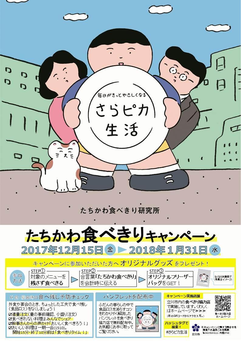 立川市で「食べきりキャンペーン」 外食・宴会時の食品ロス削減へ