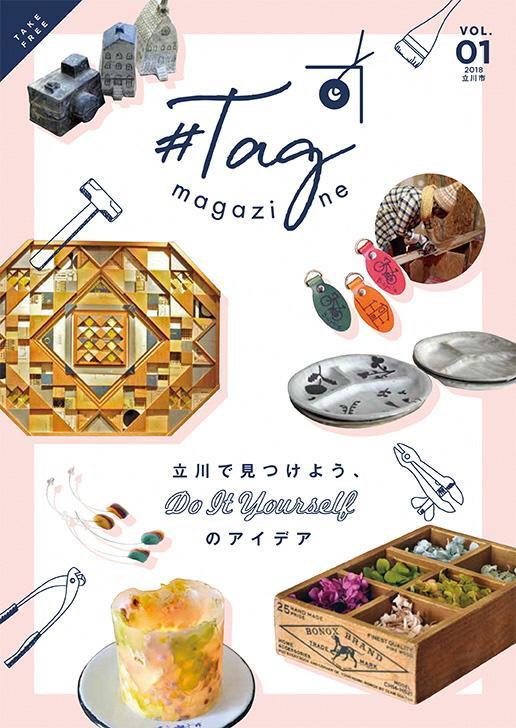 フリーペーパー「#Tag magazine」表紙 &copy2018 Tachikawa City