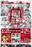 立川駅南口で「鬼うまフェス」 「あの店主に会いたい」を来街動機に