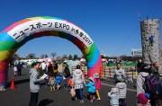 昭和記念公園で「ニュースポーツEXPO」 元五輪代表らも一緒にチャレンジ