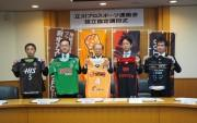 立川で活動のプロスポーツ5団体、「立川プロスポーツ連絡会」設立