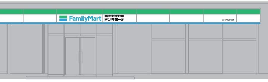 「ファミリーマート立川南通り店」店頭イメージ