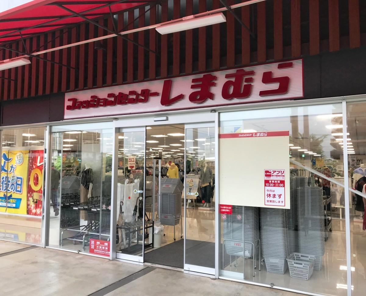 「ファッションセンターしまむら 若葉ケヤキモール店」