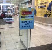「猛暑サービス」実施日にはポスターが掲出される