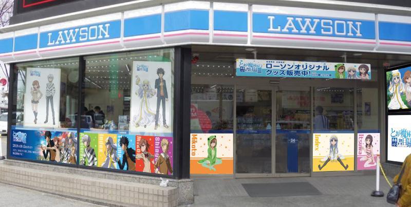 「ローソン立川曙橋店」が「とある仕様」に(装飾イメージ)