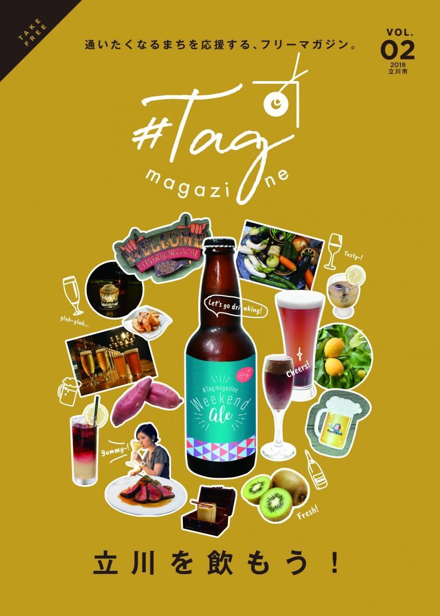 「#Tag magazine vol.02」表紙 &copy2018 Tachikawa City