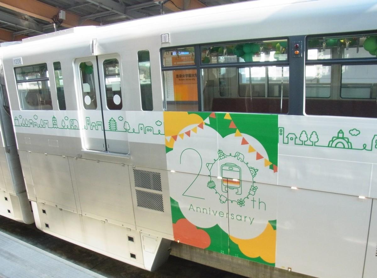 沿線の主要スポットや街並みが描かれた「開業20 周年記念ラッピング列車」