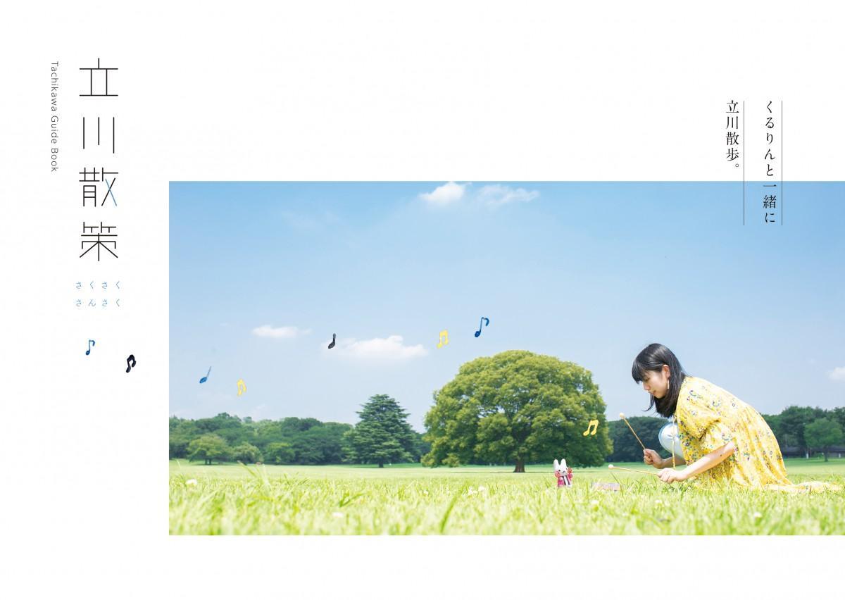 「立川散策ガイドブック」表紙