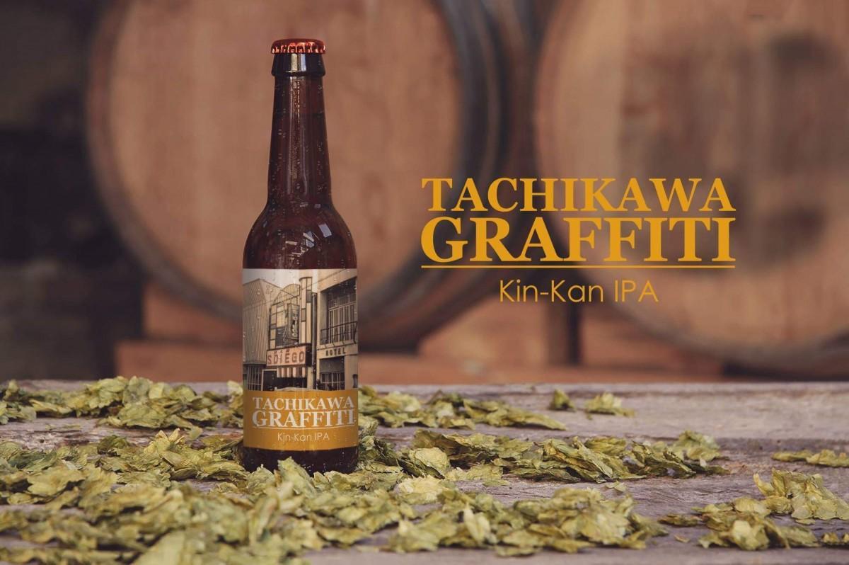 「Tachikawa Graffiti」の第2弾ビール「Kin-Kan IPA」