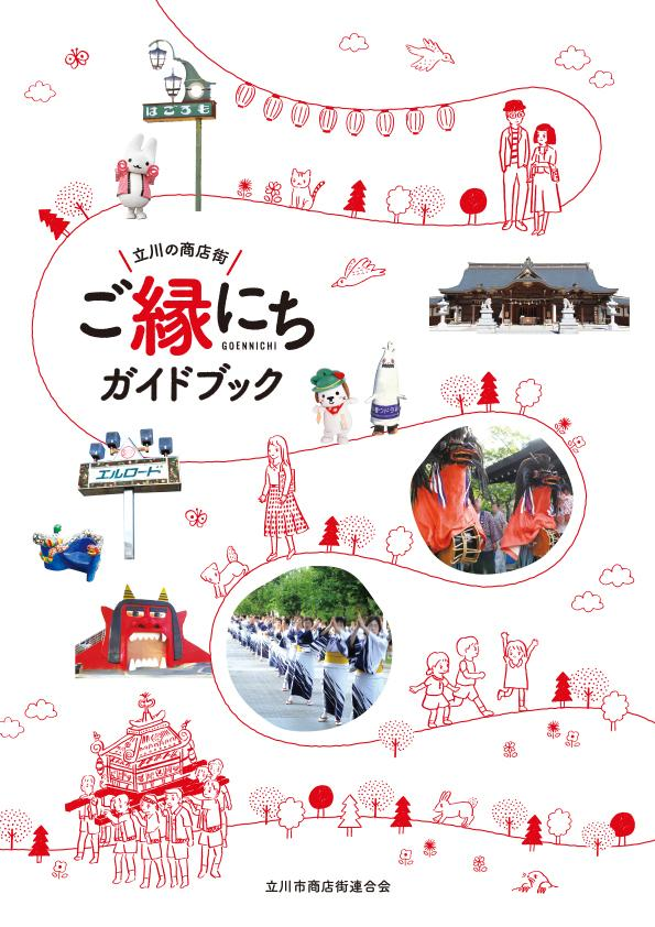 「立川の商店街 ご縁にちガイドブック」表紙