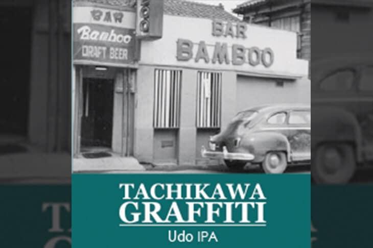 「Tachikawa Graffiti」最後となる第4弾ビール「UDO-IPA」