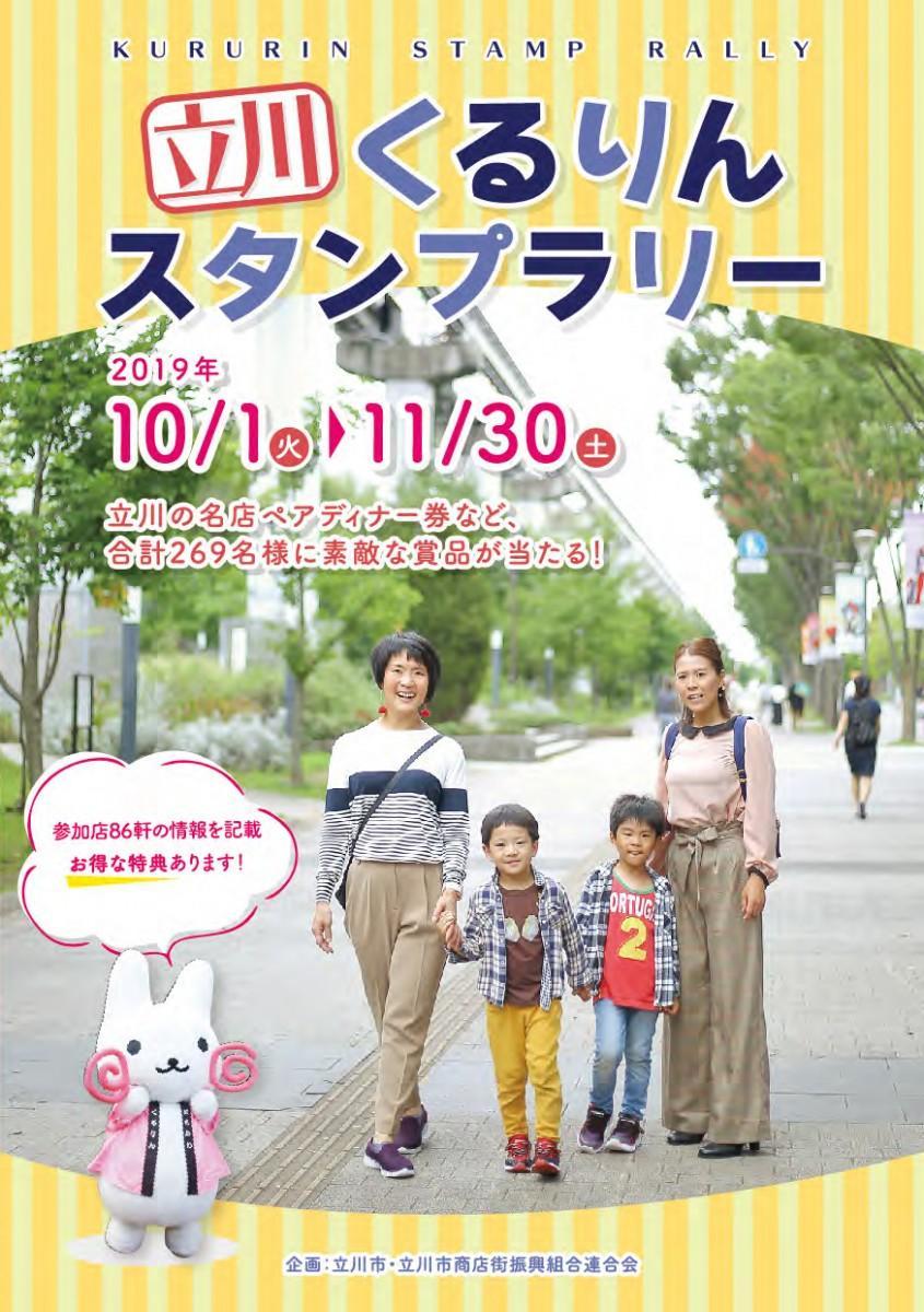 「くるりんスタンプラリー冊子」表紙