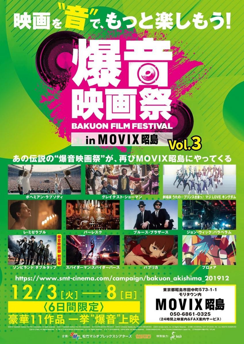 2019年、関東エリア最後の爆音映画祭となる「爆音映画祭 in MOVIX 昭島」。