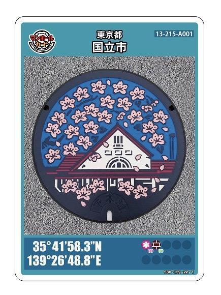 旧国立駅舎と桜を組み合わせたデザインのマンホールカード