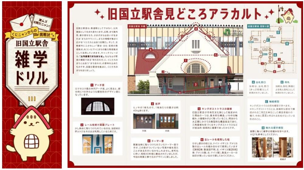 「旧国立駅舎雑学ドリル」の表紙(左)と中面(右)