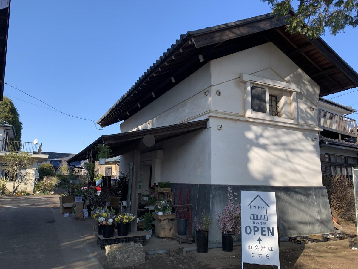 江戸時代後期に建てられた土蔵をリノベーションし生花店をオープン