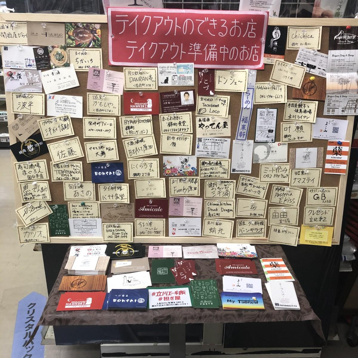 ショップカードを展示して飲食店のテークアウトを応援する「パッケージプラザカサイ」