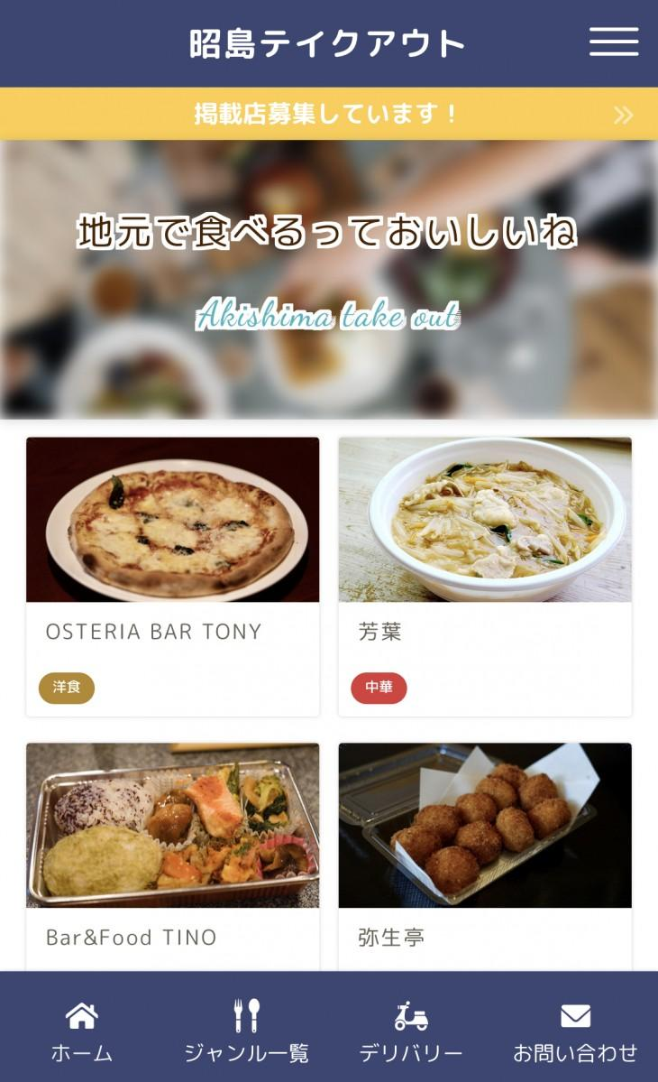 昭島青年会議所が運営する「昭島テイクアウト」ホームページ