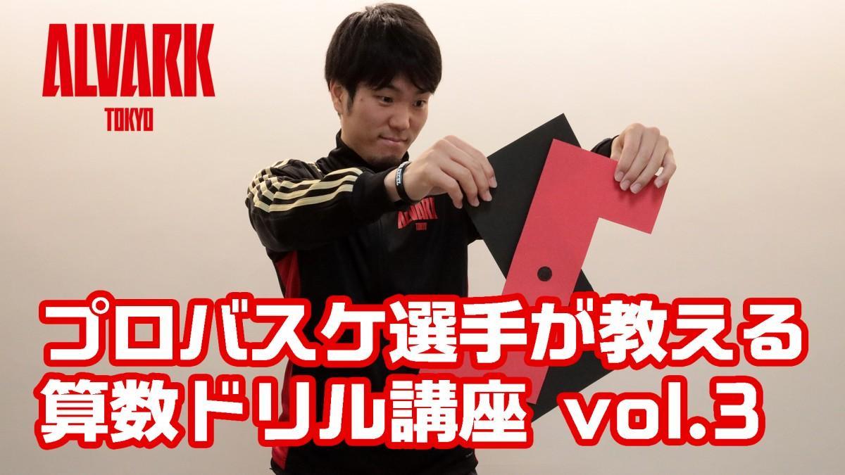 小島元基選手が講師となる動画より。写真提供:アルバルク東京