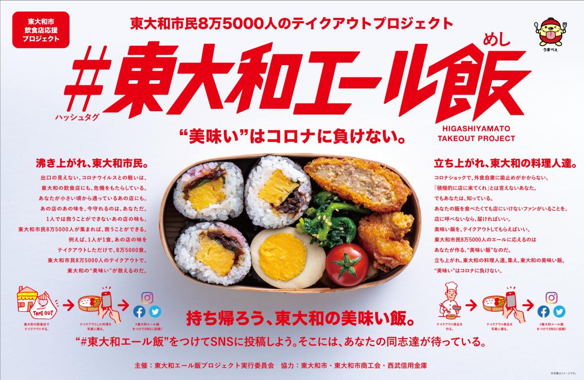 SNSで飲食店を応援する「エール飯」プロジェクト