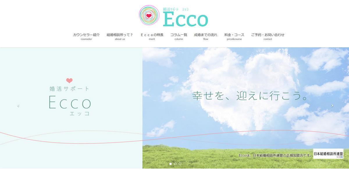 「婚活サポートEcco(エッコ)」ホームページ