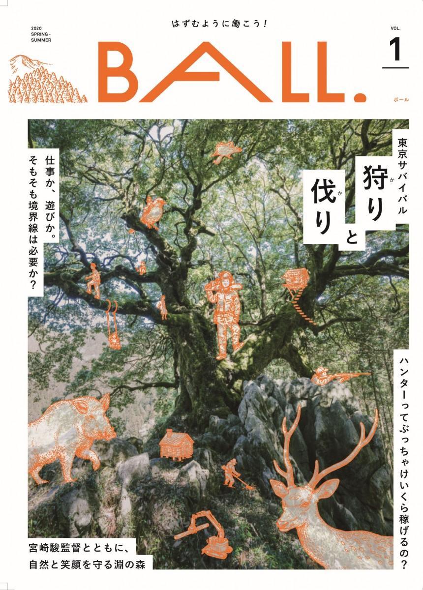 「BALL.」創刊号表紙