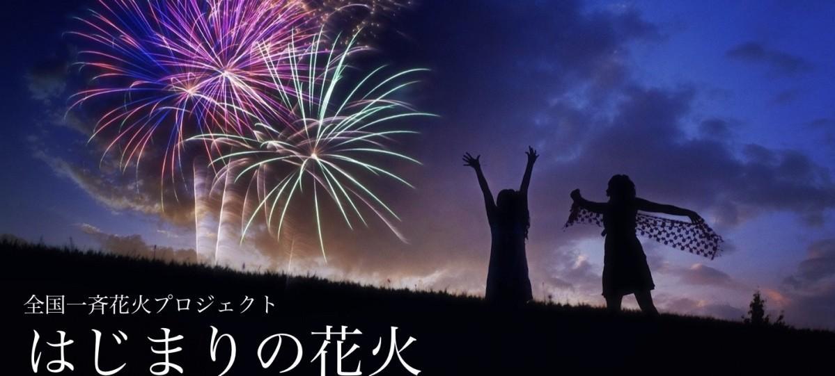全国47都道府県で一斉に花火を打ち上げる