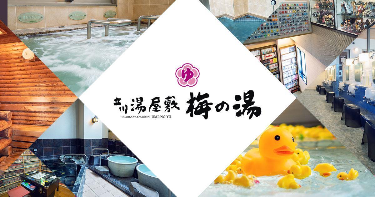 昭和15年創業 立川駅北口徒歩7分「立川湯屋敷 梅の湯」