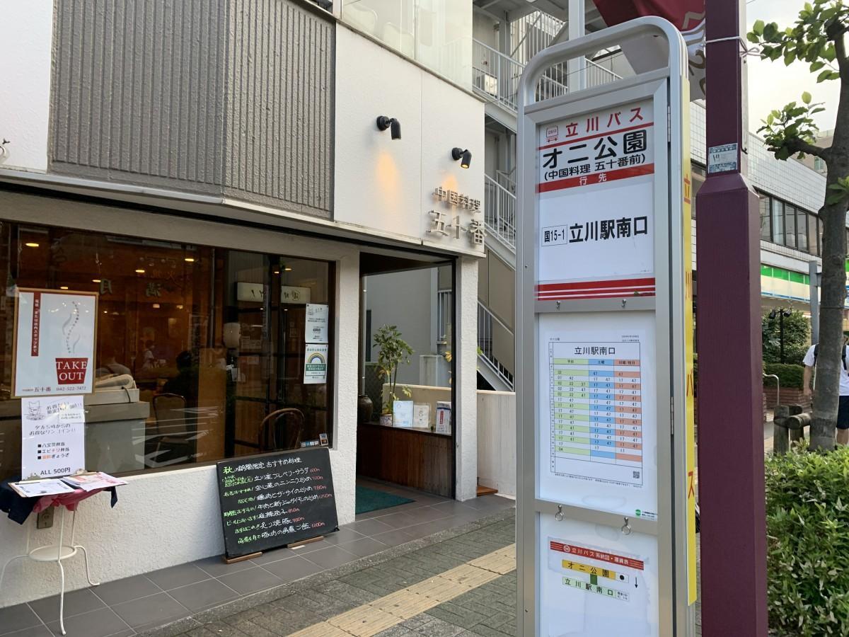錦商店街の「中国料理 五十番」の前に位置する「オニ公園」バス停