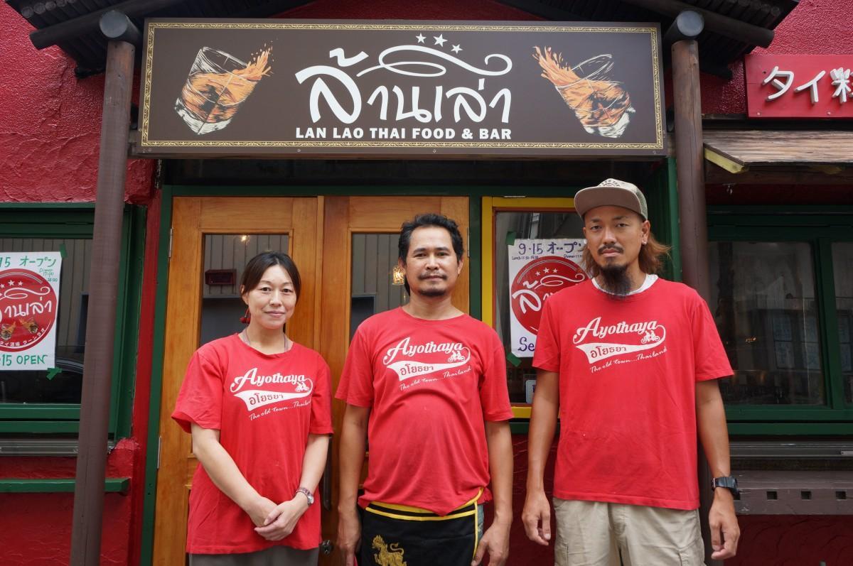 「タイ酒場 ラーンラオ」の店主トゥンさん・知子さん、店長の北原さん