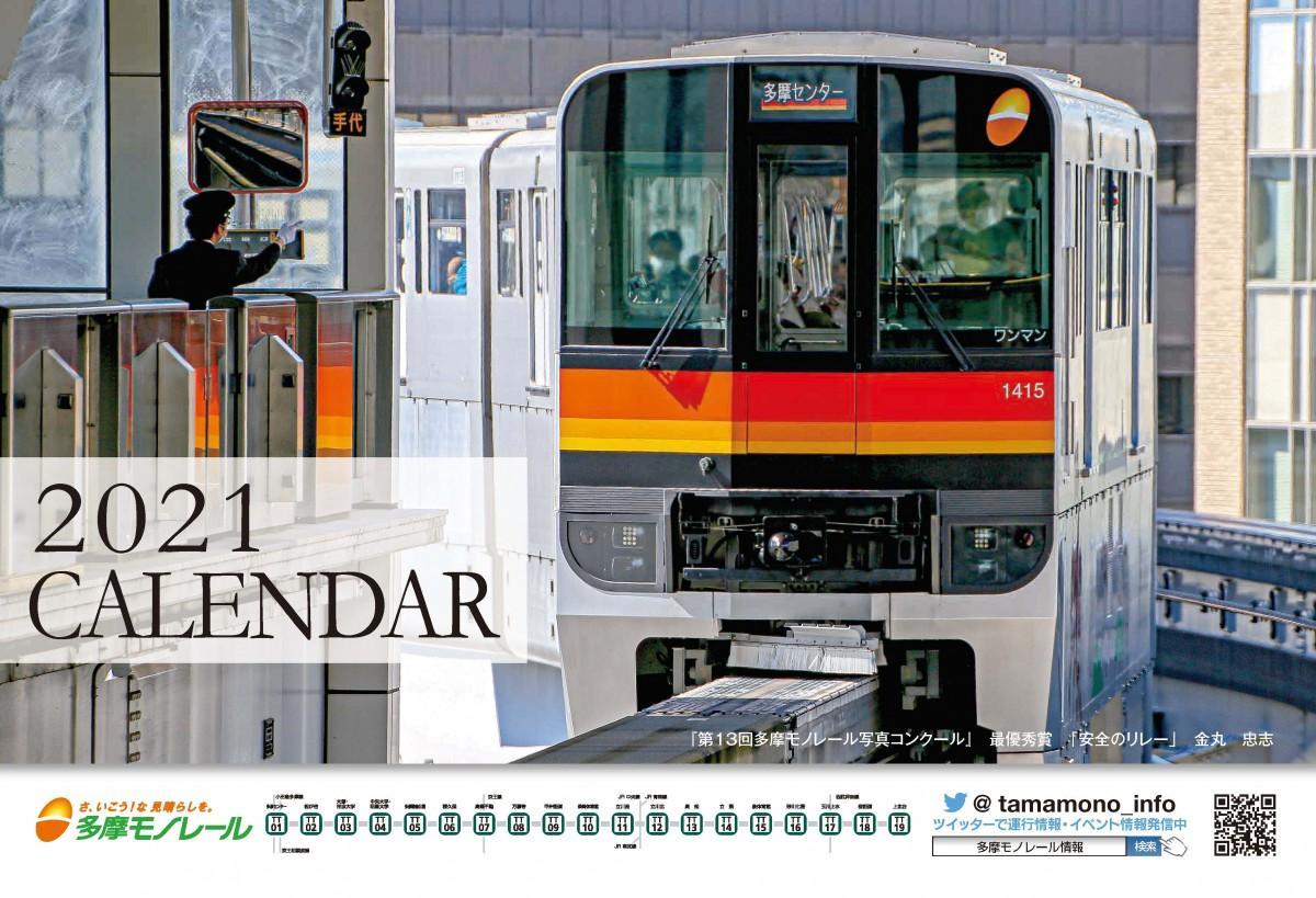 カレンダー表紙「安全のリレー」金丸忠志さん撮影作品