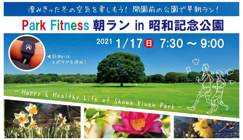 「朝ラン in 昭和記念公園」