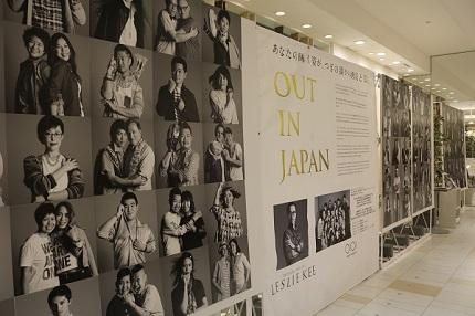 OUT IN JAPAN写真展