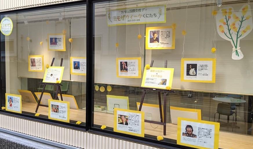 有名人の名言が並ぶウインドー展示